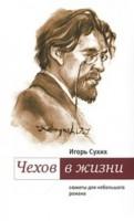Книга Чехов в жизни. Сюжеты для небольшого романа