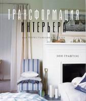 Книга Трансформация интерьера, или Перестановка в доме