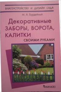Хобби и досуг Рукоделие и хобби книги Огороднику купить в интернет ... deadbd3c04d