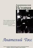 Книга Американская история