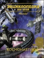 Книга Космонавтика. Энциклопедия для детей (+ CD-ROM)