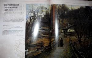 фото страниц Русский музей императора Александра #5