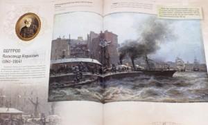 фото страниц Русский музей императора Александра #2