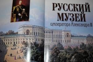 фото страниц Русский музей императора Александра #4