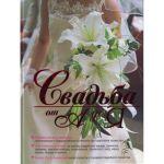Книга Свадьба от А до Я