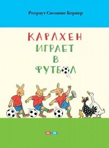 Книга Карлхен играет в футбол