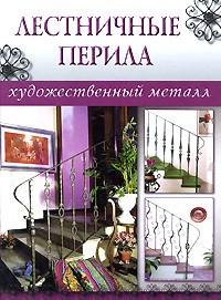 Книга Лестничные перила