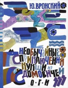 Книга Необычайные приключения Кукши из Домовичей