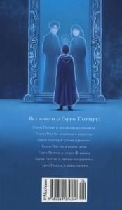 фото страниц Гарри Поттер и Философский камень #6