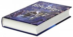 фото страниц Гарри Поттер и Философский камень #2