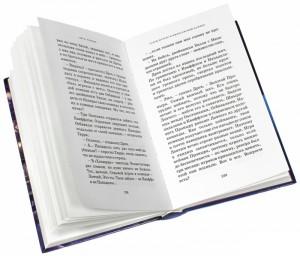 фото страниц Гарри Поттер и Философский камень #4