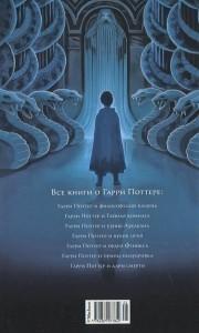 фото страниц Гарри Поттер и Тайная комната #4