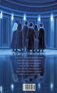 фото страниц Гарри Поттер и орден Феникса #3