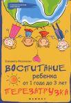 Книга Воспитание ребенка от 1 года до 3 лет. Перезагрузка