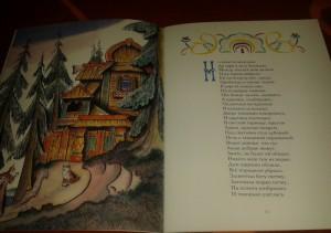 фото страниц Сказка о мёртвой царевне и о семи богатырях #2