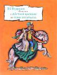 Книга Сказка о мёртвой царевне и о семи богатырях