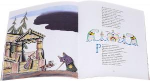 фото страниц Сказка о мёртвой царевне и о семи богатырях #5