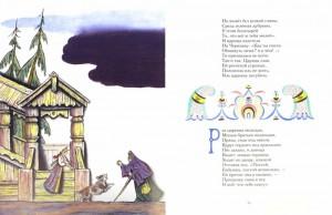 фото страниц Сказка о мёртвой царевне и о семи богатырях #4