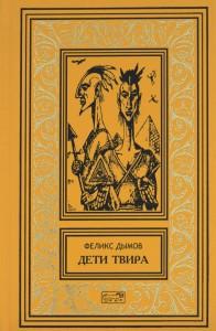 Книга Дети Твира