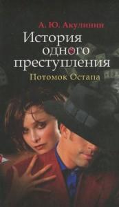 Книга История одного преступления. Потомок Остапа