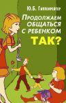 Книга Продолжаем общаться с ребенком. Так?