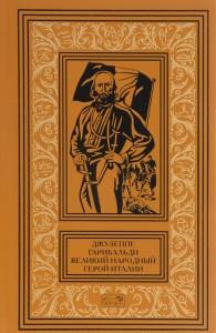 Книга Великий народный герой Италии.
