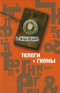 Книга Телеги & гномы