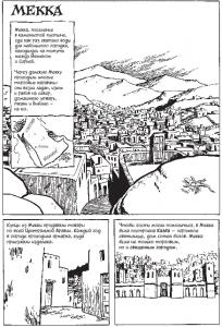 фото страниц От расцвета Аравии до Ренессанса. Всемирная история. Том 3. От расцвета Аравии до Ренессанса #5