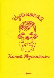 Книга Изюминка