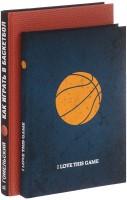 Книга Как играть в баскетбол. I Love This Game (комплект из 2 книг)