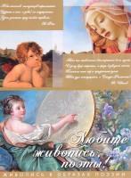 Книга Любите живопись, поэты! Живопись в образах поэзии