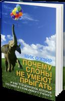 Книга Почему слоны не умеют прыгать? И еще 113 вопросов, которые поставят в тупик любого ученого