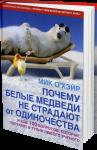 Книга Почему белые медведи не страдают от одиночества? и еще 100 вопросов, которые поставят в тупик