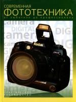 Книга Современная фототехника от любителя до профессионала. Практическое руководство