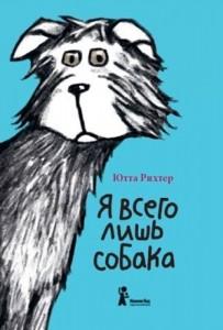 Книга Я всего лишь собака