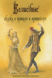Книга Волшебные сказки о принцах и принцессах
