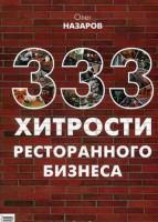 Книга 333 хитрости ресторанного бизнеса