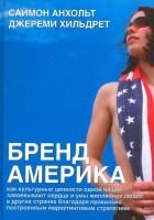 Книга Бренд Америка