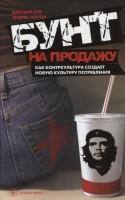 Книга Бунт на продажу