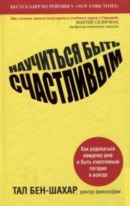 Книга Научиться быть счастливым