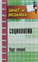 Книга Социология. Курс лекций