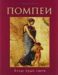 Книга Помпеи