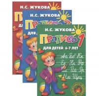 Книга Прописи №1, 2, 3 для детей 6-7 лет (комплект из 3 книг)