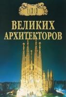 Книга 100 великих архитекторов