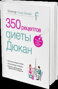 Книга 350 рецептов диеты Дюкан