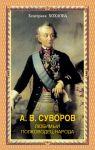Книга Любимый полководец народа