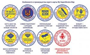 фото Скретч карта Украины My SuperUkraine Map #4