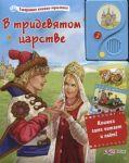 Книга В тридевятом царстве. Книжка-игрушка