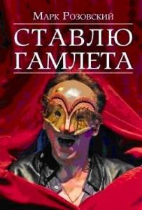 Книга Ставлю Гамлета