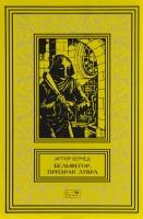 Книга Бельфегор, Призрак Лувра